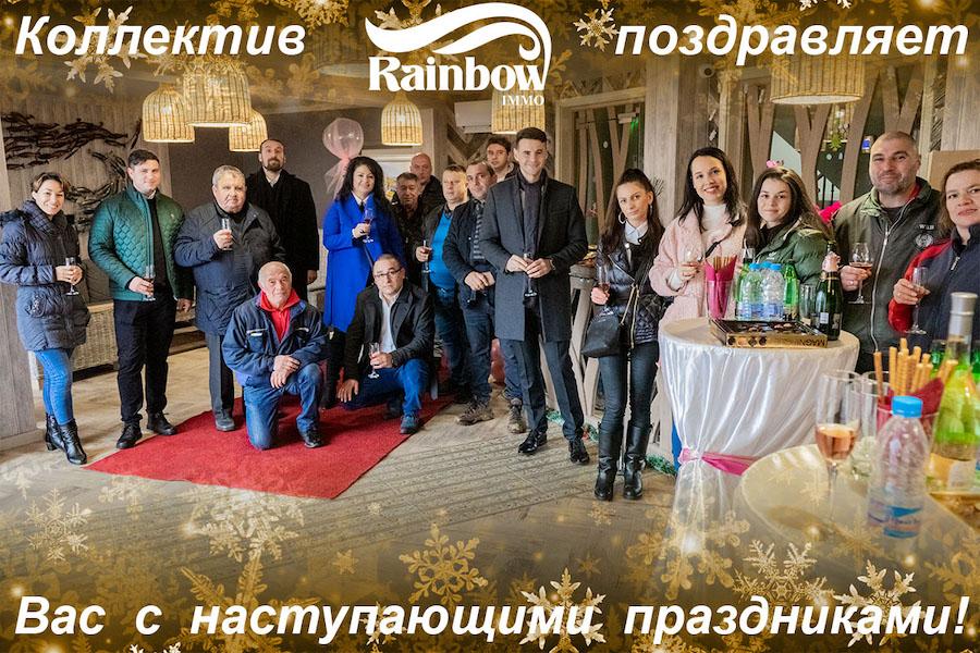 ЕКИПЪТ НА IMMO RAINBOW ВИ ПОЖЕЛАВА ЩАСТЛИВИ ПРАЗНИЦИ! 5
