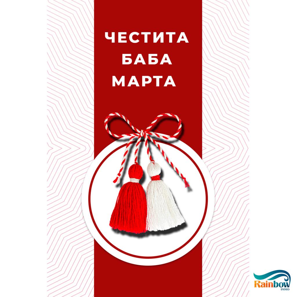 Честита Баба Марта 31