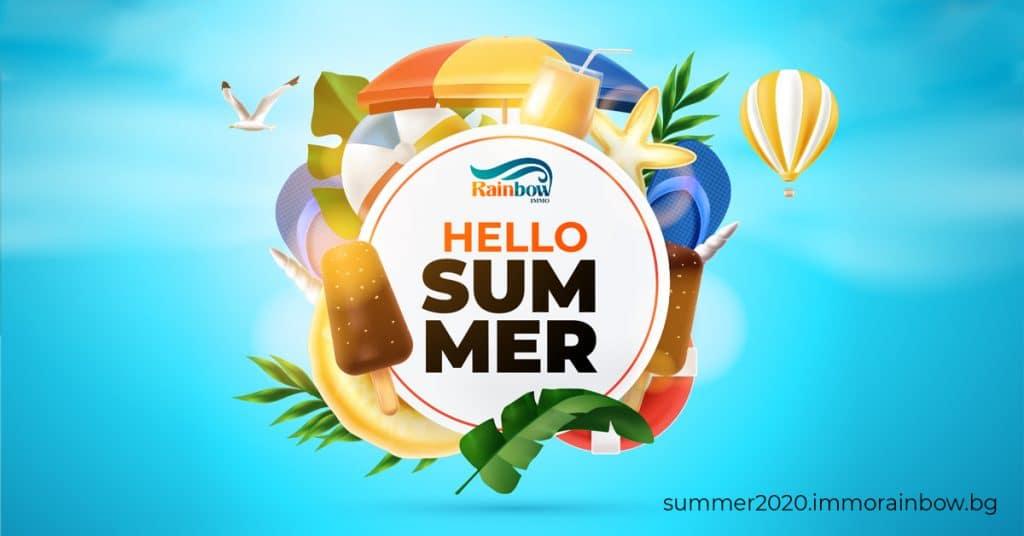 Щастливо лято 2020 от екипа на Immo Rainbow! 7