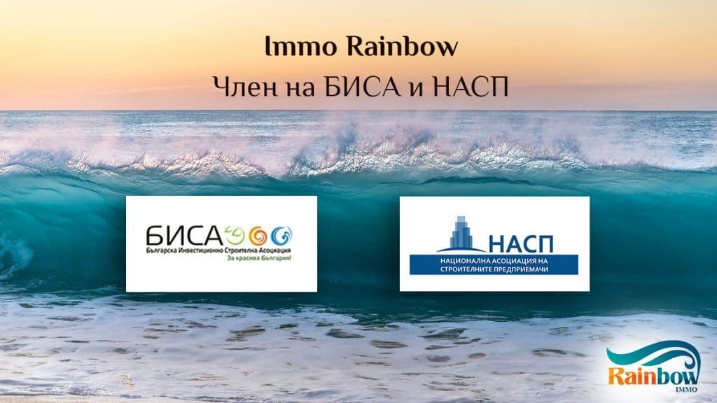 Компания Immo Rainbow - член на БИСА и НАСП 10