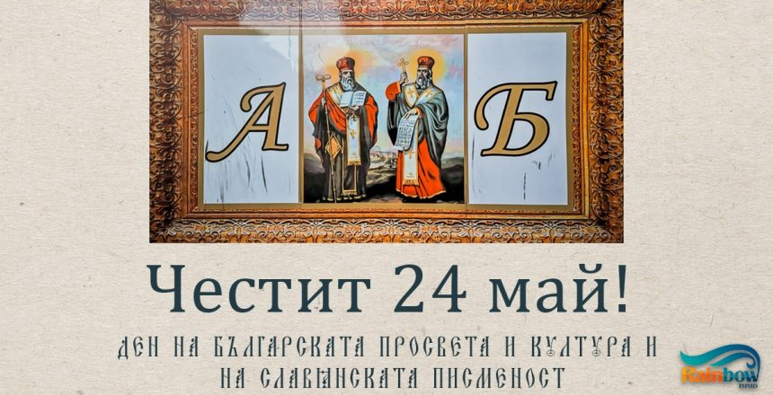 24 may