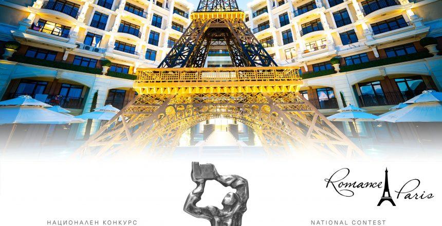 sgrada_godina_2019_Romance_Paris1